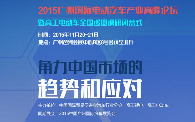 2015广州国际电动汽车产业高峰论坛