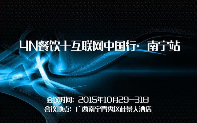 4N餐饮+互联网中国行·南宁站