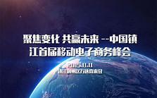 聚焦变化 共赢未来 --中国镇江首届移动电子商务峰会