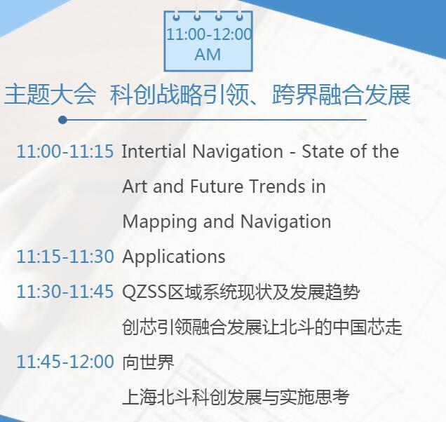 第九届上海国际导航产业与科技发展论坛