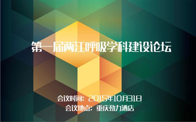 第一届两江呼吸学科建设论坛
