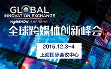 NAB Show全球跨媒体创新峰会