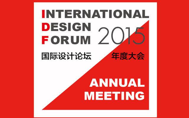 国际设计论坛IDF2015年度大会