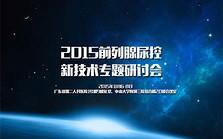 2015前列腺尿控新技术专题研讨会