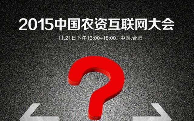2015中国农资互联网大会