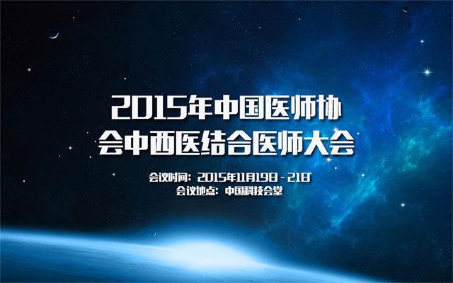2015年中国医师协会中西医结合医师大会