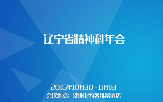 辽宁省精神科年会