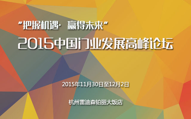 2015中国门业发展高峰论坛