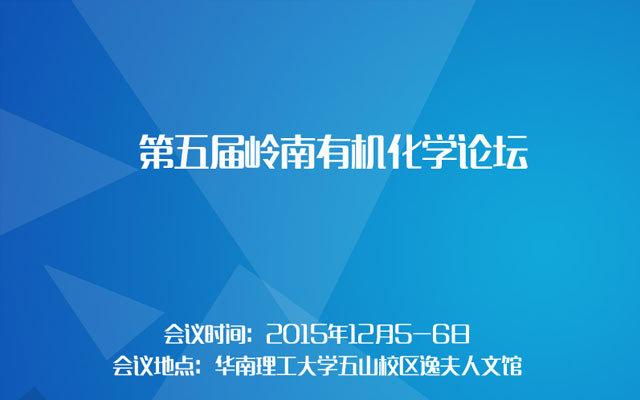 第五届岭南有机化学论坛