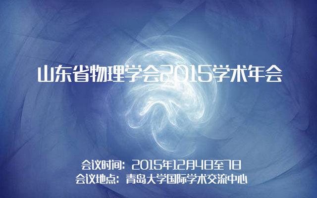 山东省物理学会2015学术年会