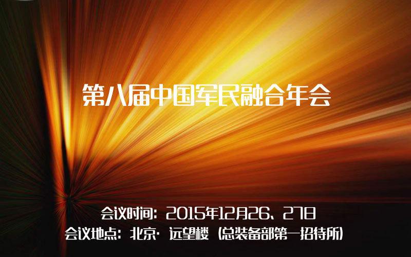 第八届中国军民融合年会