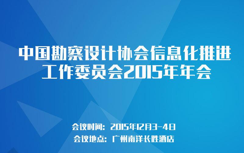中国勘察设计协会信息化推进工作委员会2015年年会