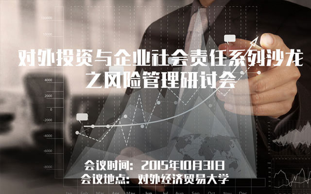 对外投资与企业社会责任系列沙龙之风险管理研讨会