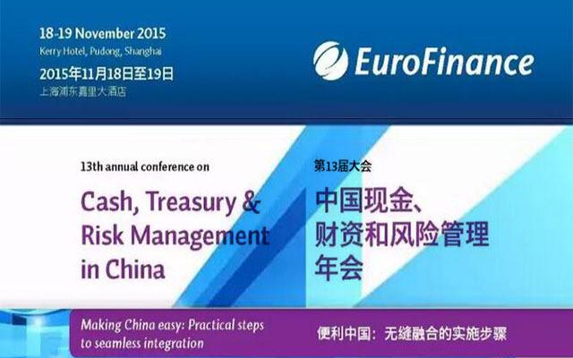 中国现金、财资和风险管理(上海)年会