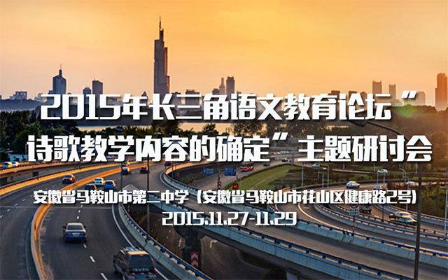 """2015年长三角语文教育论坛""""诗歌教学内容的确定""""主题研讨会"""