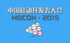 第三届中国移动开发者大会MDCon2015