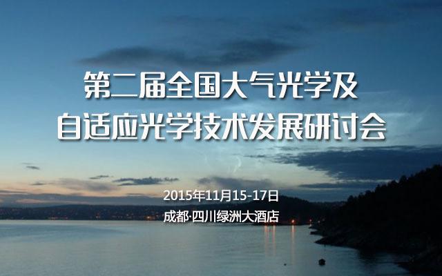 第二届全国大气光学及自适应光学技术发展研讨会