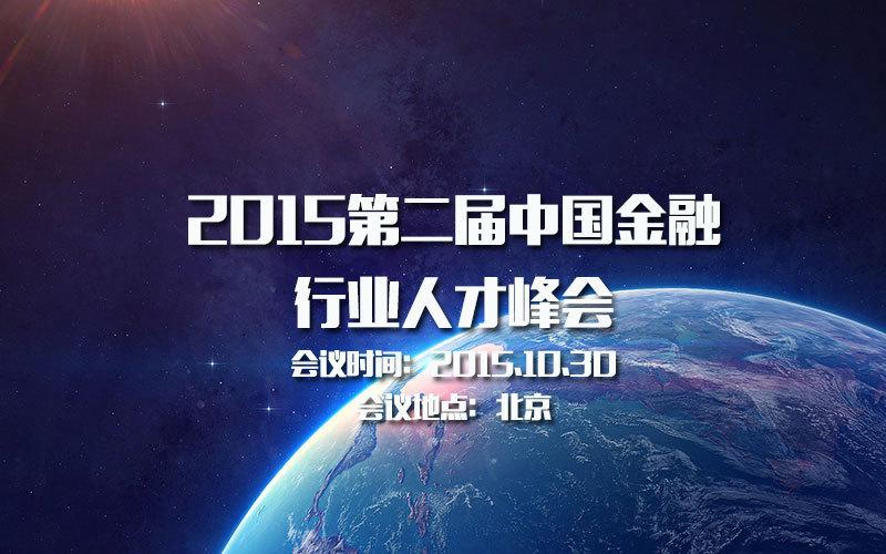 2015第二届中国金融行业人才峰会