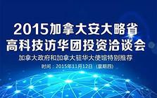 2015加拿大安大略省高科技访华团投资洽谈会