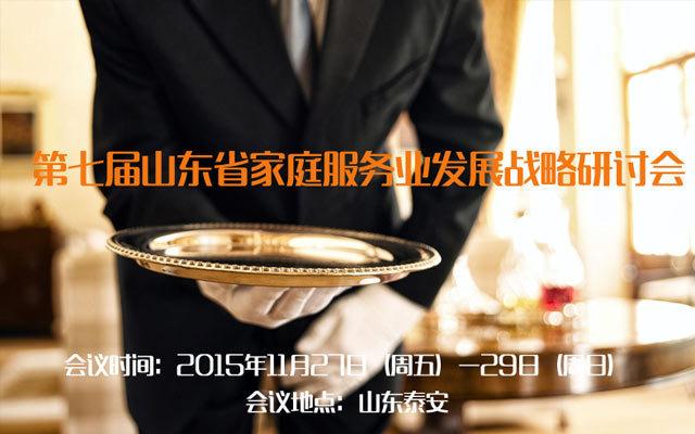 第七届山东省家庭服务业发展战略研讨会
