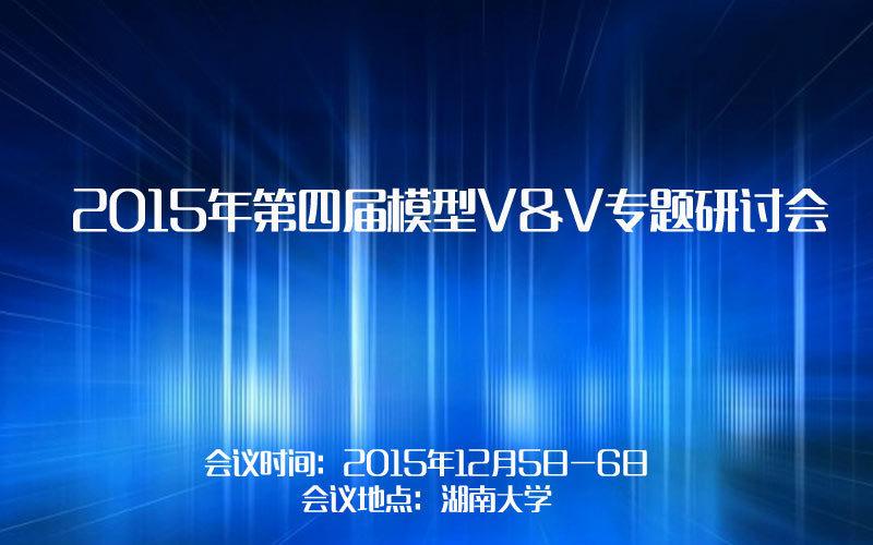 2015年第四届模型V&V专题研讨会