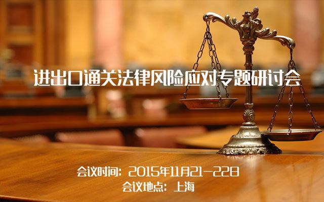 进出口通关法律风险应对专题研讨会