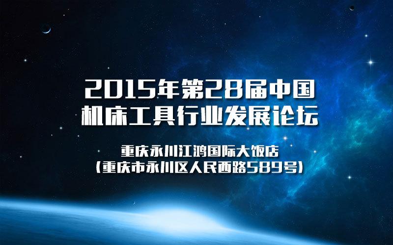 2015年第28届中国机床工具行业发展论坛