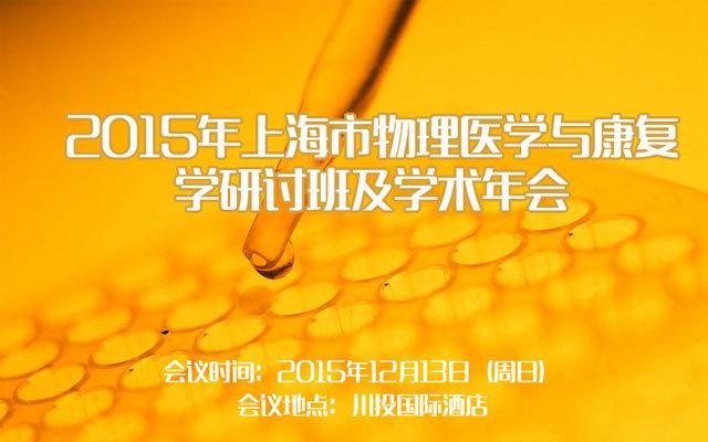2015年上海市物理医学与康复学研讨班及学术年会