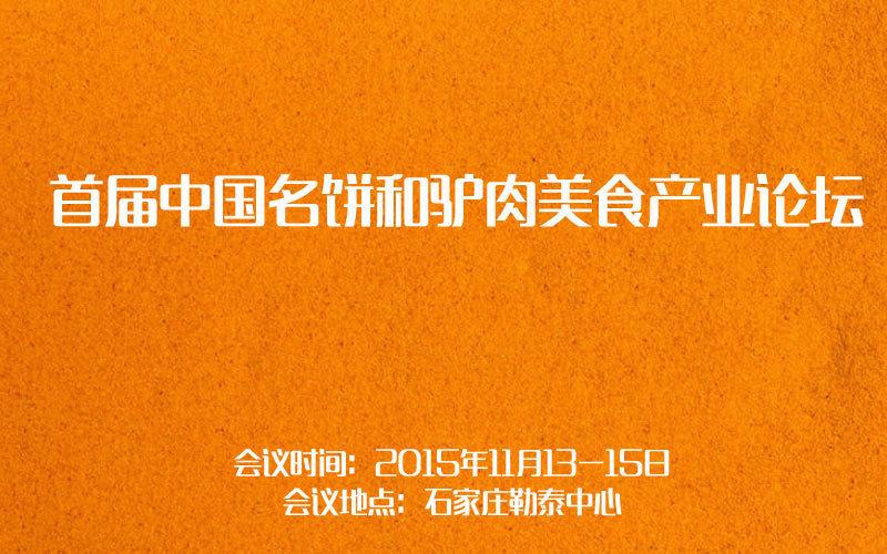 首届中国名饼和驴肉美食产业论坛