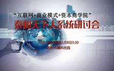 """""""互联网+商业模式+资本商学院""""泰和天下大系统研讨会"""