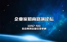 企业家招商路演论坛