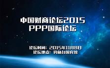 中国财商论坛2015PPP国际论坛
