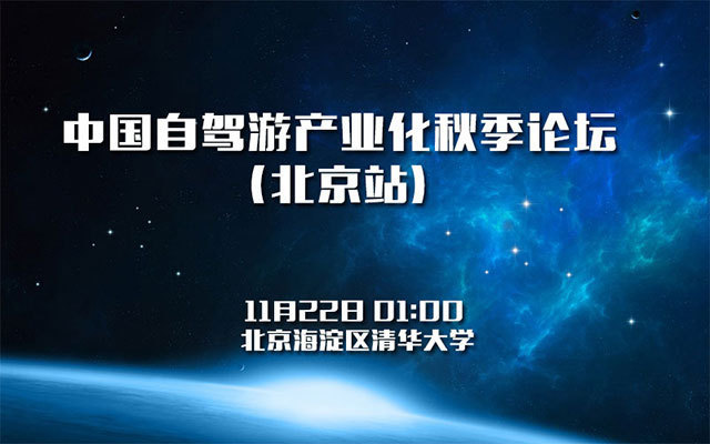 中国自驾游产业化秋季论坛(北京站)