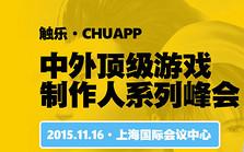 触乐CHUAPP中外顶级游戏制作人系列峰会