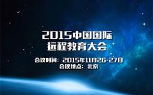 2015中国国际远程教育大会