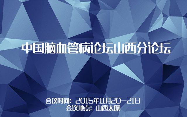 中国脑血管病论坛山西分论坛