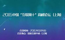 """2015中国""""互联网+""""高峰论坛(上海)"""