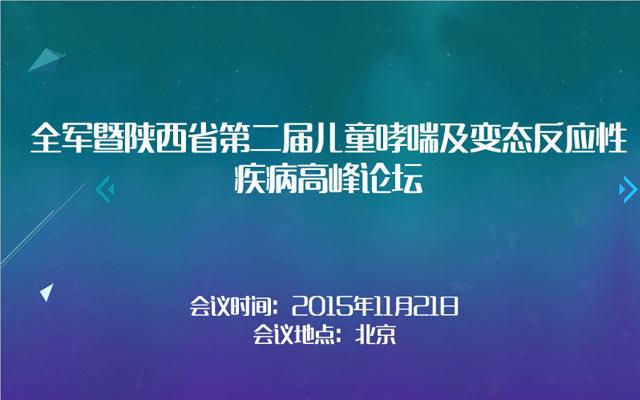 全军暨陕西省第二届儿童哮喘及变态反应性疾病高峰论坛