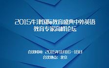 2015牛津国际教育盛典中外英语教育专家高峰论坛