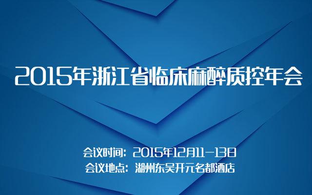 2015年浙江省临床麻醉质控年会