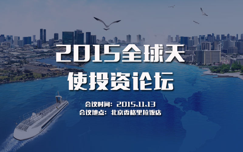 2015全球天使投资论坛