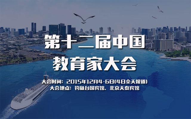 第十二届中国教育家大会