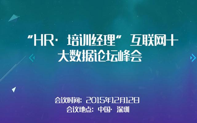 """HR·培训经理"" 互联网+大数据论坛峰会"