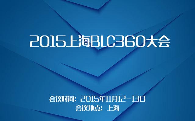 2015上海BLC360大会