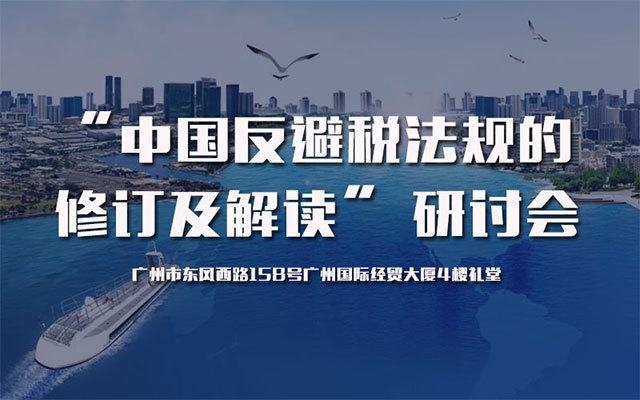 """""""中国反避税法规的修订及解读"""" 研讨会"""