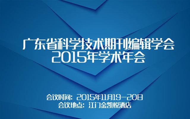 广东省科学技术期刊编辑学会2015年学术年会