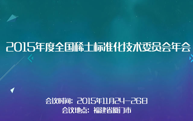 2015年度全国稀土标准化技术委员会年会