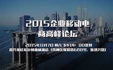 2015企业移动电商高峰论坛