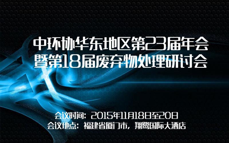 中环协华东地区第23届年会暨第18届废弃物处理研讨会