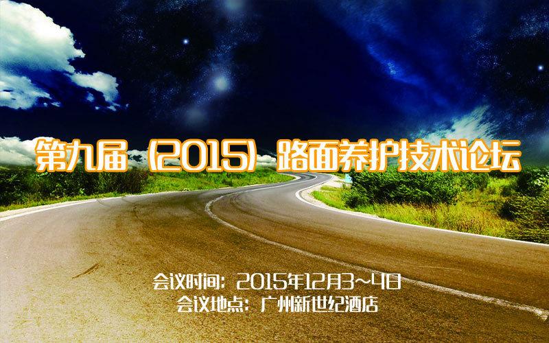 第九届(2015)路面养护技术论坛